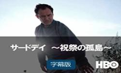 『サード・デイ/祝祭の孤島』シーズン1