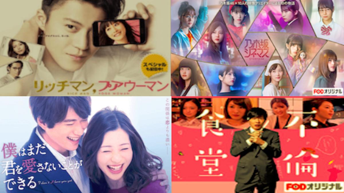 【最新版】FOD国内ドラマを厳選ピックアップ!オリジナルドラマや人気のテレビドラマが見放題!おすすめ作品がわかる!