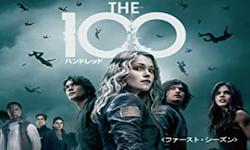 『ハンドレッド/The 100』シーズン1