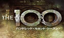 『ハンドレッド/The 100』シーズン2