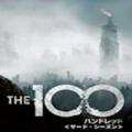 『ハンドレッド』シーズン3あらすじ・ネタバレ・キャスト・評価(驚愕の光の町の計画!Netflixネットフリックス)