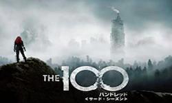 『ハンドレッド/The 100』シーズン3