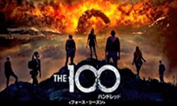 『ハンドレッド/The 100』シーズン4