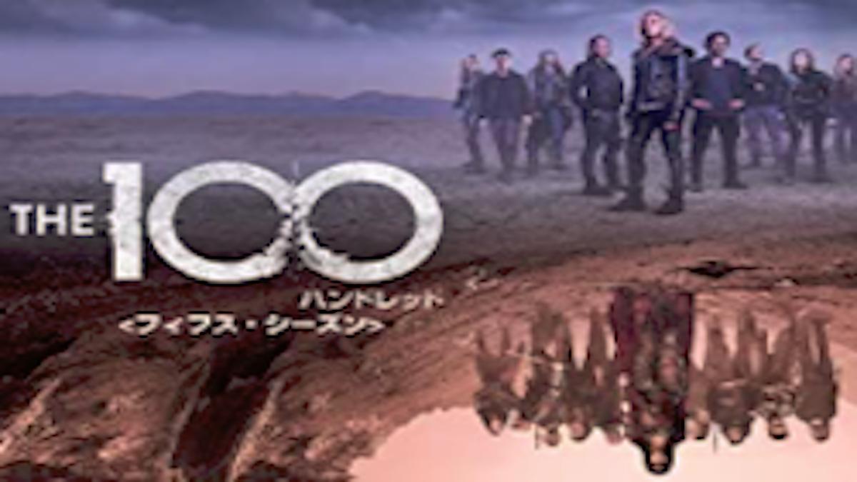 『ハンドレッド』シーズン5あらすじ・ネタバレ・キャスト・評価(プライムファイア後の世界を描く!Netflixネットフリックス)
