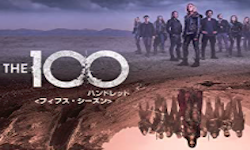 『ハンドレッド/The 100』シーズン5