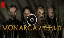 MONARCA/モナルカ シーズン2