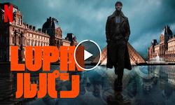 Lupin/ルパン パート1