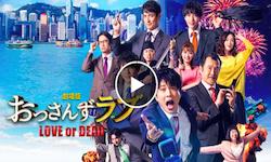劇場版おっさんずラブ 〜LOVE or DEAD〜