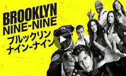 ブルックリン・ナイン-ナイン シーズン6
