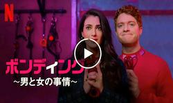 ボンディング〜男と女の事情〜 シーズン2