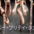 『タイニー・プリティ・シングス』シーズン1あらすじ・ネタバレ・キャスト・評価(名門バレエ学校のゆがんだ秘密!Netflixネットフリックス)