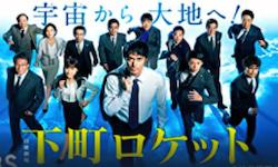 下町ロケット(2018)