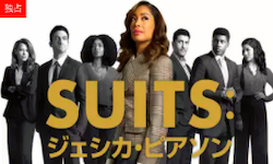 SUITS:ジェシカ・ピアソン