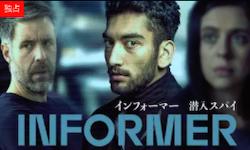 インフォーマー/潜入スパイ