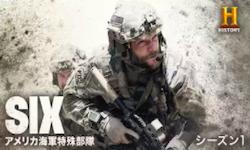SIX〜アメリカ海軍特殊部隊〜