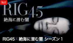 RIG45/絶海に潜む闇