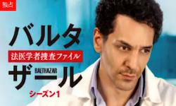 バルタザール/法医学者捜査ファイル