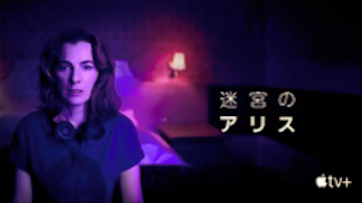 『迷宮のアリス』シーズン1あらすじ・ネタバレ・キャスト・評価(女性映画監督を襲うミステリー!AppleTVプラス)