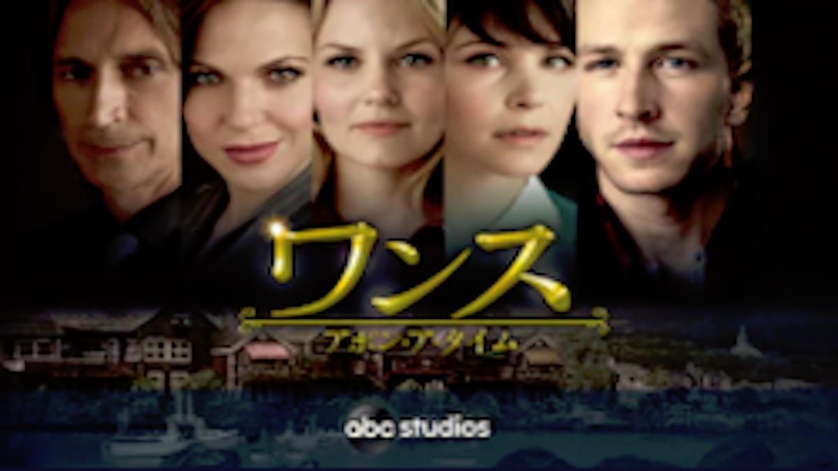 『ワンス・アポン・ア・タイム』シーズン3あらすじ・ネタバレ・キャスト・評価(ネバーランド決戦!Disney+ディズニープラス)
