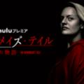『ハンドメイズ・テイル/侍女の物語』シーズン2