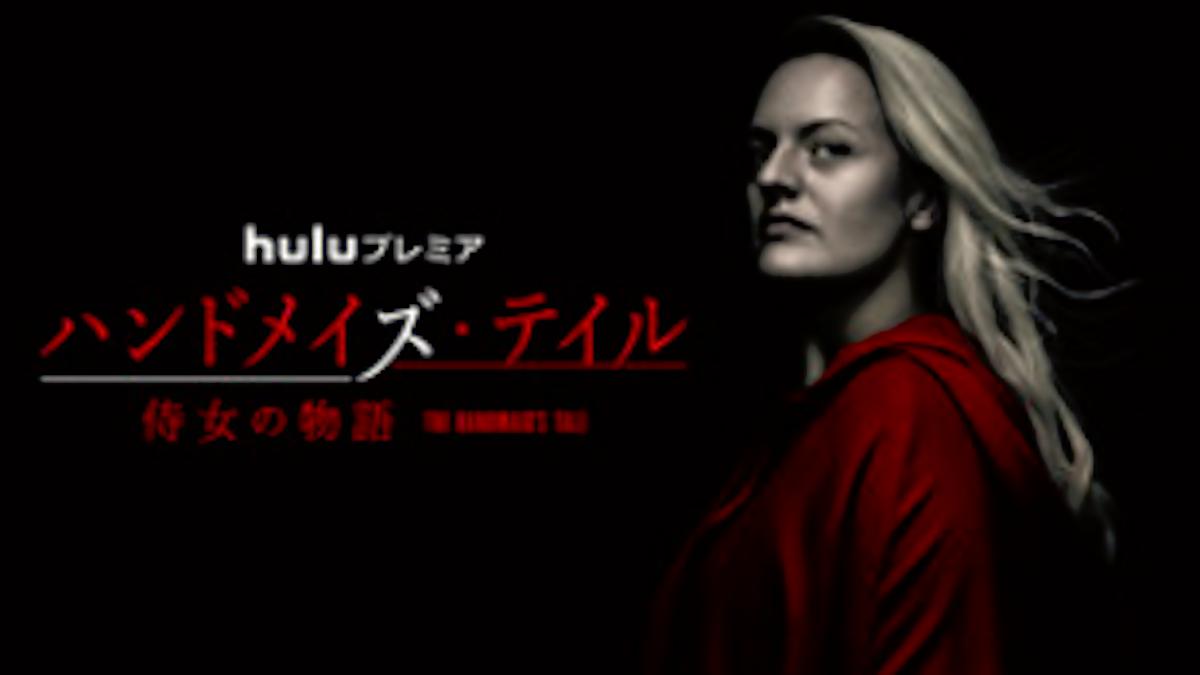 『ハンドメイズ・テイル/侍女の物語』シーズン3あらすじ・ネタバレ・キャスト・評価(ジューンはレジスタンスを結成する!Huluフールー)