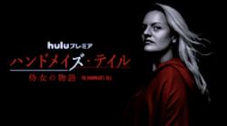 『ハンドメイズ・テイル/侍女の物語』シーズン3