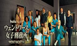 ウェントワース女子刑務所 シーズン8前半