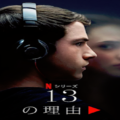 『13の理由』シーズン2あらすじ・ネタバレ・キャスト・評価(ハンナをめぐる裁判!Netflixネットフリックス)