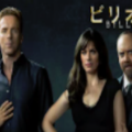 『ビリオンズ』シーズン3あらすじ・ネタバレ・キャスト・評価(アクセルロッドが会社を離れる!Netflixネットフリックス)