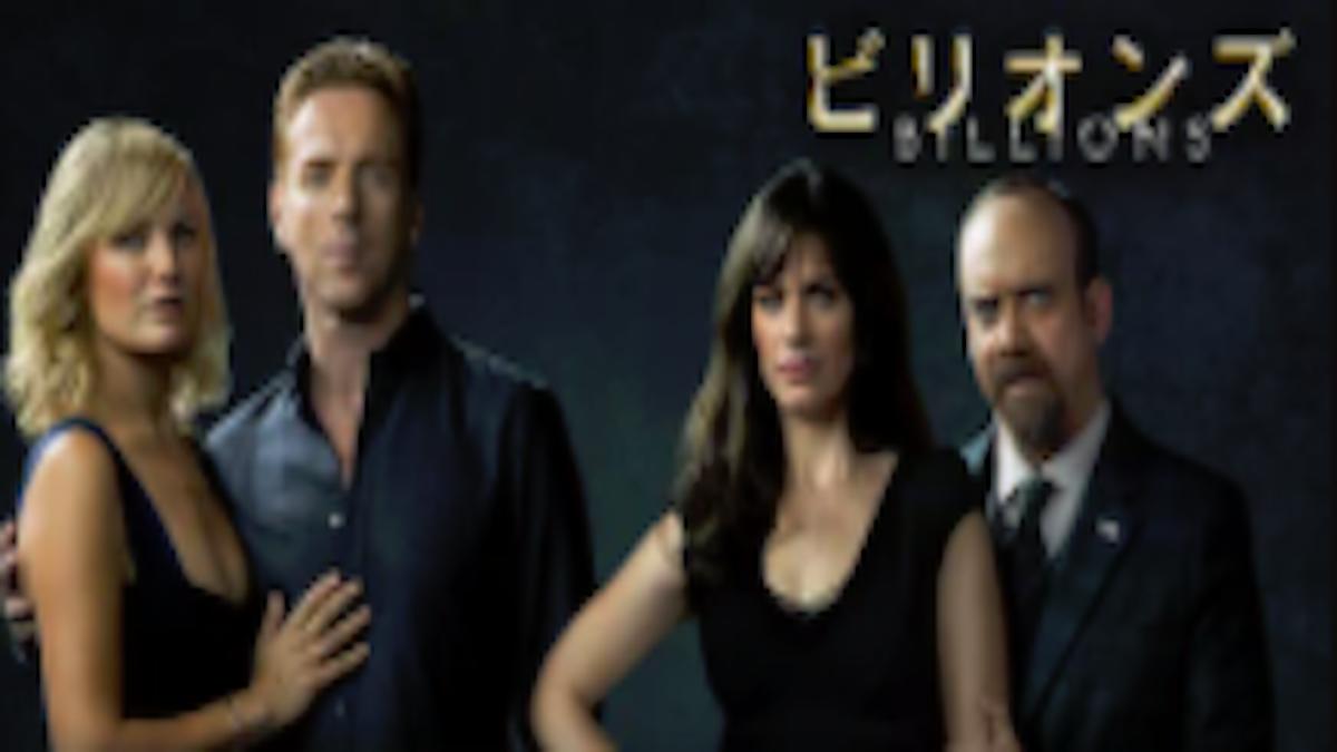 『ビリオンズ』シーズン4あらすじ・ネタバレ・キャスト・評価(アクセルロッドとテイラーの争いが勃発!Netflixネットフリックス)