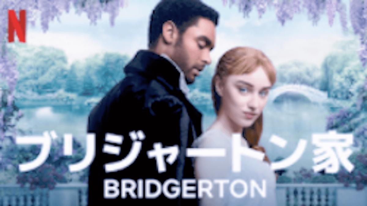 『ブリジャートン家』シーズン1あらすじ・ネタバレ・キャスト・評価(ロンドン上流社会の結婚市場を描く!Netflixネットフリックス)