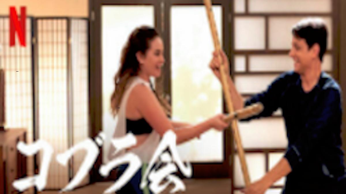 『コブラ会』シーズン1あらすじ・ネタバレ・キャスト・評価(空手道場を再開し人生をやり直す!Netflixネットフリックス)