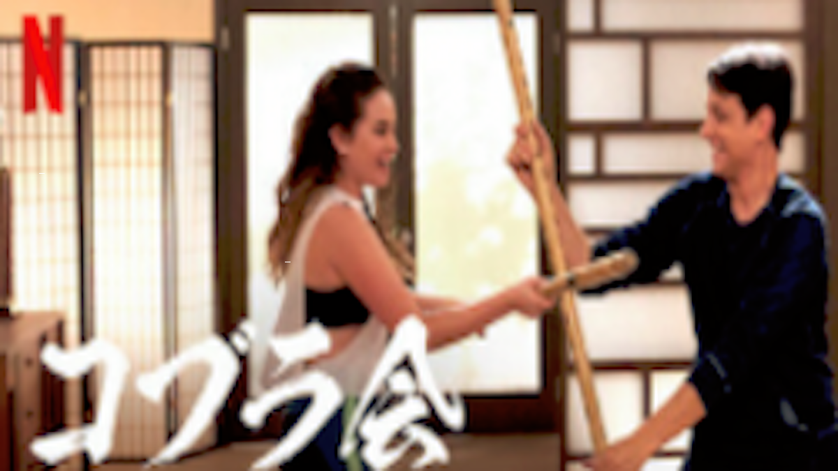『コブラ会』シーズン2あらすじ・ネタバレ・キャスト・評価(コブラ会空手VSミヤギ道空手!Netflixネットフリックス)