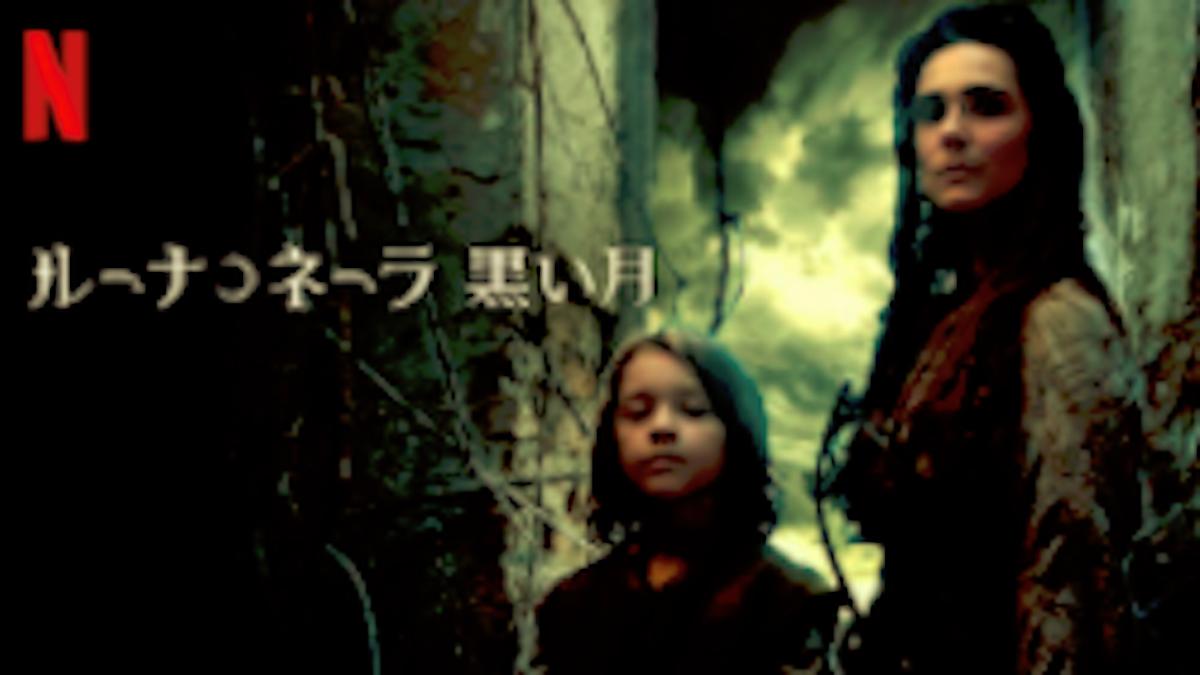 『ルーナ・ネーラ:黒い月』シーズン1あらすじ・ネタバレ・キャスト・評価(魔女と人間の争い!Netflixネットフリックス)