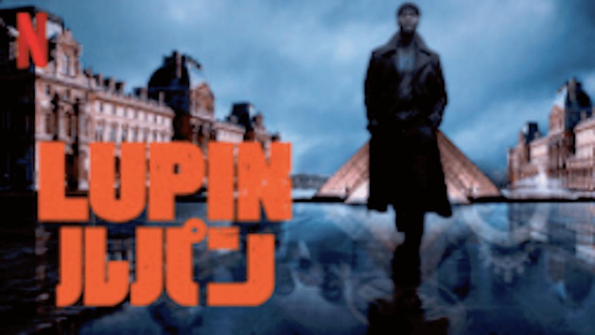 『ルパン/LUPIN』シーズン1あらすじ・ネタバレ・キャスト・評価(冤罪で逮捕された父親の復讐を行う怪盗紳士ルパンを描く!Netflixネットフリックス)