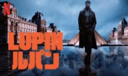 『ルパン/LUPIN』シーズン1