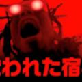『呪われた宿命』シーズン1