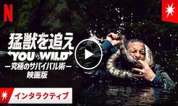 猛獣を追え: You vs. Wild 究極のサバイ バル術 映画版