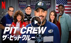 The Pit Crew ザ・ピットクルー シーズン1