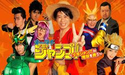 オー・マイ・ジャンプ!〜少年ジャンプが 地球を救う〜 シーズン1