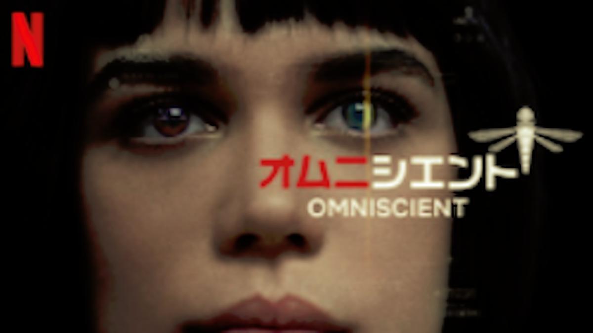 『オムニシエント』シーズン1あらすじ・ネタバレ・キャスト・評価(ドローンが監視する社会で起きた謎の殺人事件!Netflixネットフリックス)