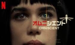 『オムニシエント』シーズン1