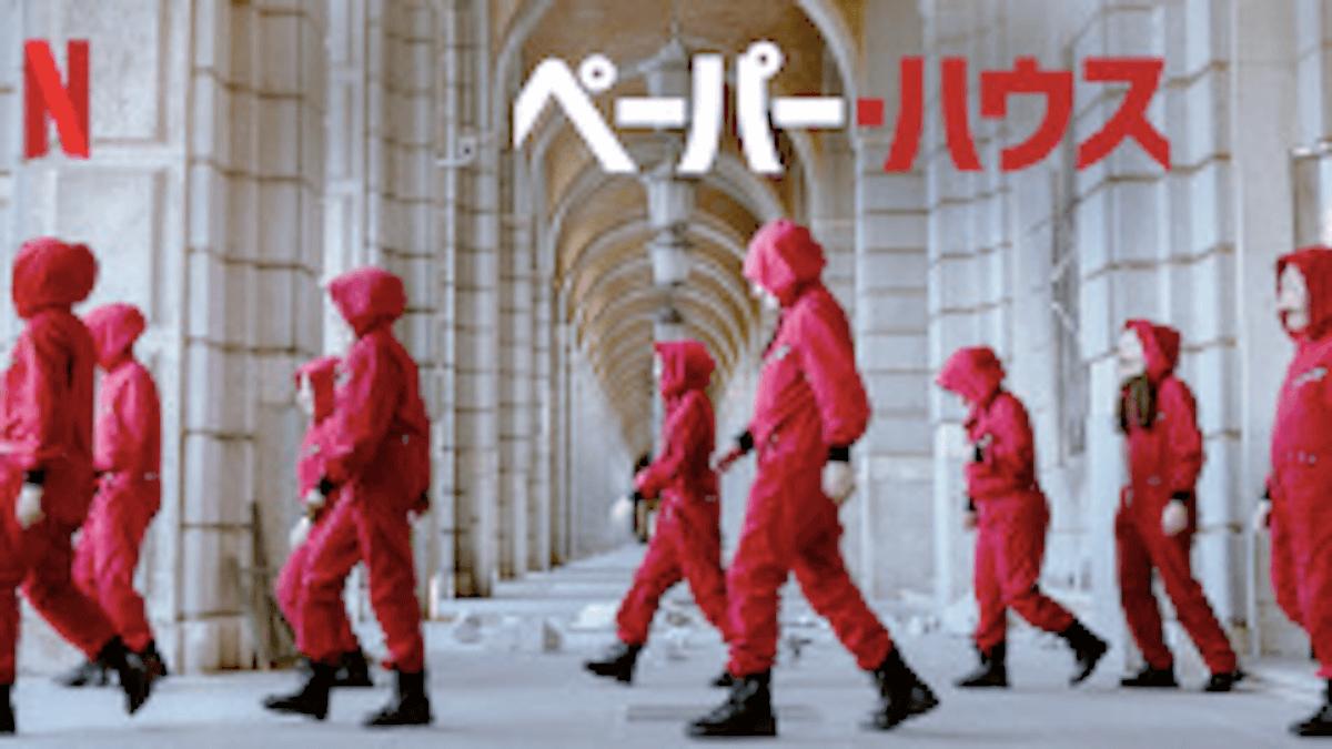 『ペーパー・ハウス』シーズン3あらすじ・ネタバレ・キャスト・評価(仲間を救うため再び集結!Netflixネットフリックス)