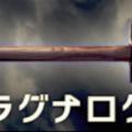 『ラグナロク』シーズン1あらすじ・ネタバレ・キャスト・評価(北欧神話の神トールVS巨人!Netflixネットフリックス)