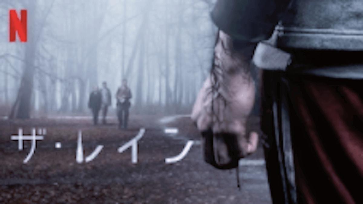 『ザ・レイン』シーズン1あらすじ・ネタバレ・キャスト・評価(殺人ウイルス雨の脅威!Netflixネットフリック)