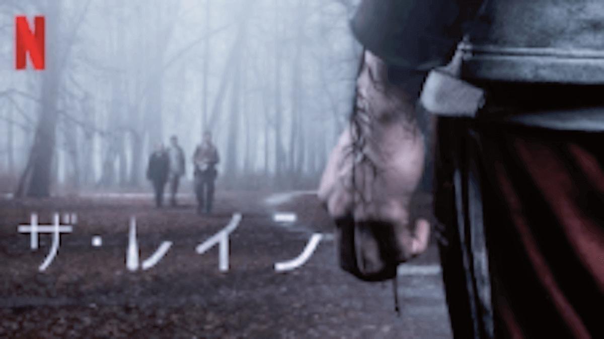 『ザ・レイン』シーズン2あらすじ・ネタバレ・キャスト・評価(第1感染者ラスムスの謎!Netflixネットフリック)