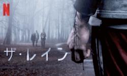 『ザ・レイン』シーズン2