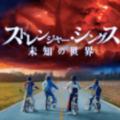 『ストレンジャー・シングス』シーズン2あらすじ・ネタバレ・キャスト・評価(世界が再び裏返る!Netflixネットフリックス)