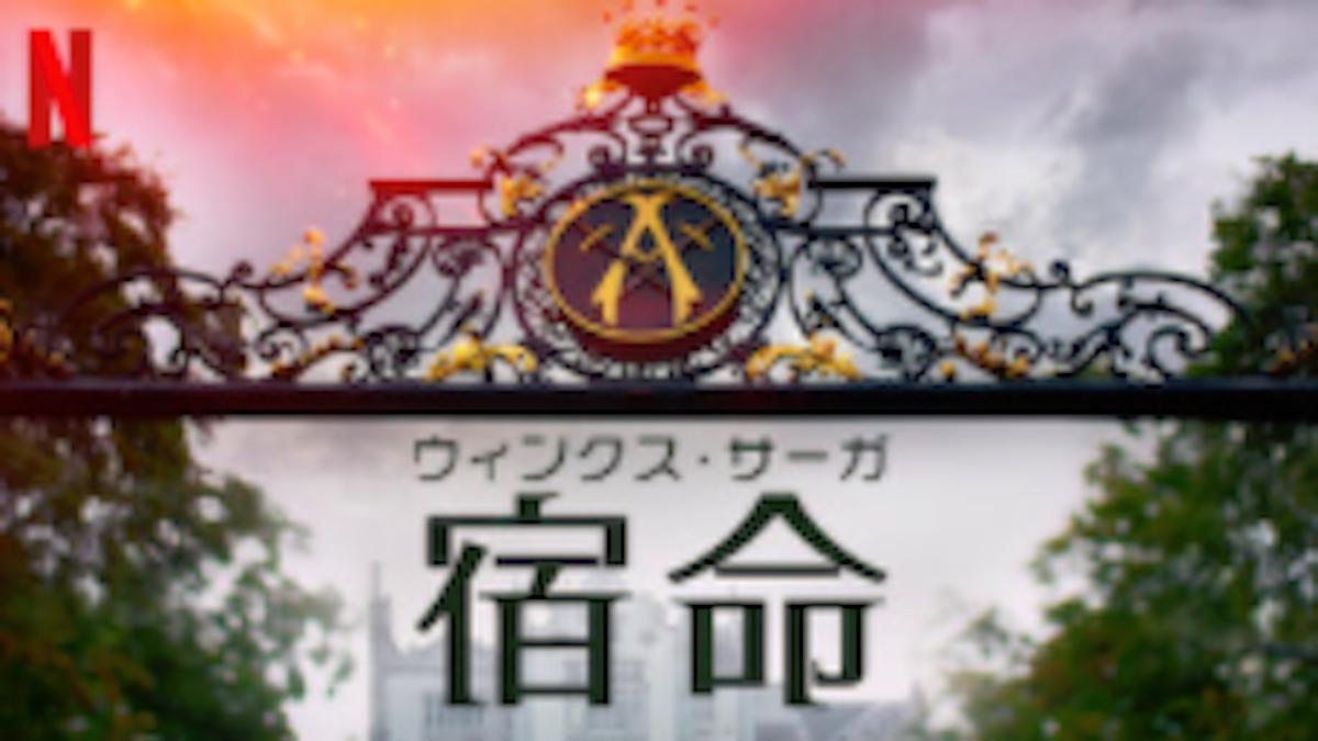 『ウィンクス・サーガ:宿命』シーズン1あらすじ・ネタバレ・キャスト・評価(魔法青春ストーリー!Netflixネットフリックス)