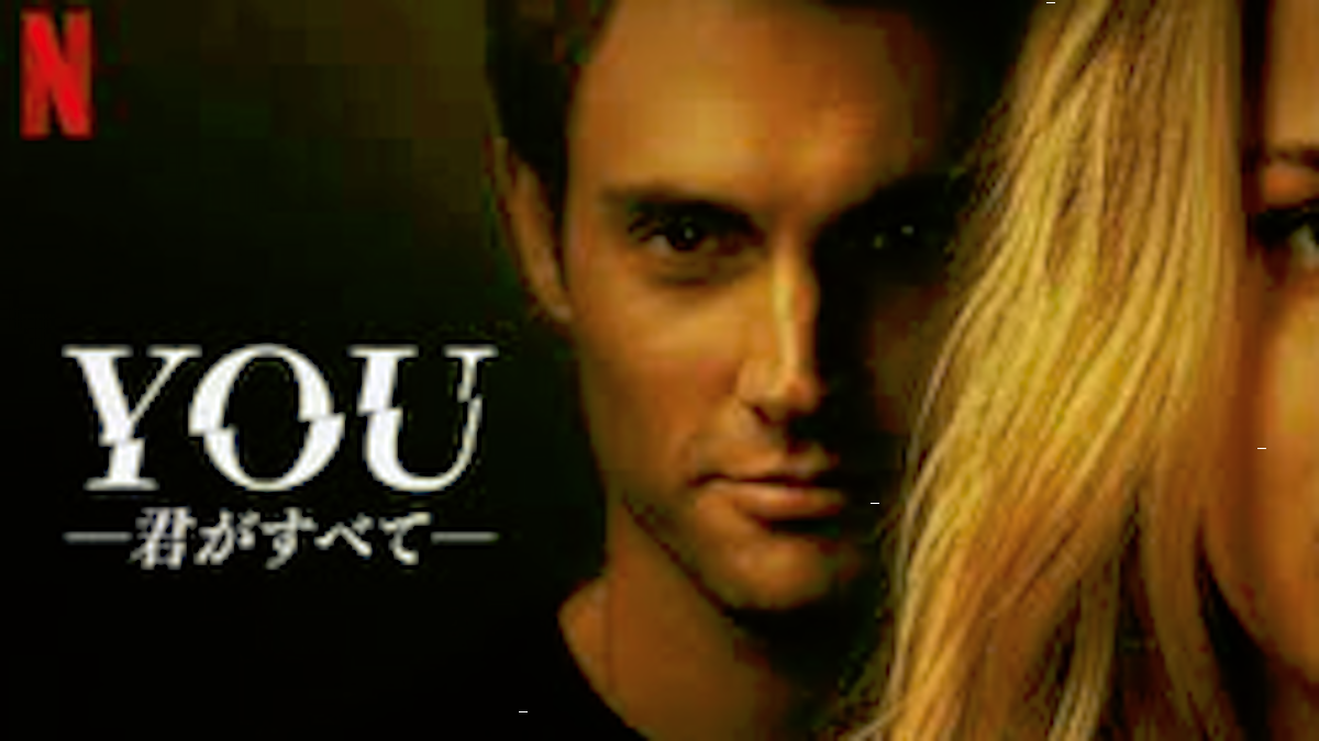 『YOU/君がすべて』シーズン1あらすじ・ネタバレ・キャスト・評価(サイコパスの異常恋愛を描く!Netflixネットフリックス)